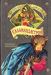 Книга Саламандастрон