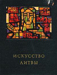 Искусство Литвы