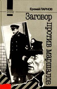 Книга Заговор против маршалов