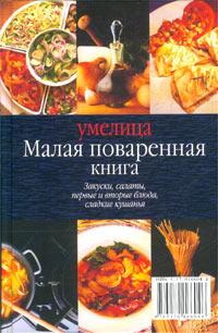 Малая поваренная книга
