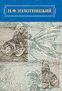 Книга Аквариум любителя