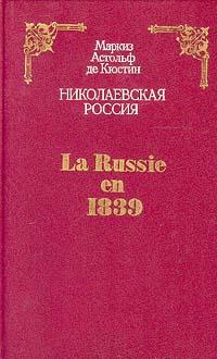 Николаевская Россия/ La Russie en 1839