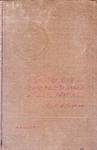 Монеты стран зарубежной Азии и Африки XIX - XX века. Каталог