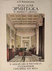 Виды залов Эрмитажа и Зимнего дворца в акварелях и рисунках художников середины XIX века