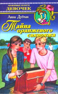 Тайна оранжевого саквояжа12296407Что может быть общего у бесследного исчезновения знаменитой актрисы с тайниками немецких склепов? Ни-че-го! Возможно... Однако обычные московские тинейджеры Серега Горностаев, Никитка и Маша Пузыревы считают по-другому и начинают собственное расследование. Ключом к тайне, похоже, станет мальчишка-бомж Соломон, тусующийся по закоулкам маленького приволжского городка...