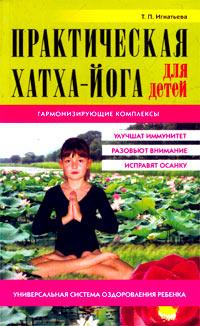 Практическая Хатха-йога для детей. Гармонизирующие комплексы