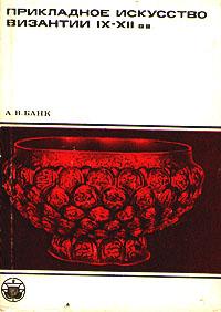 Прикладное искусство Византии IX - XII вв