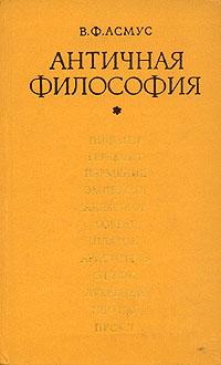 Античная философия  Учебник  Асмус ВФ