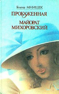 Прокаженная. Майорат Михоровский