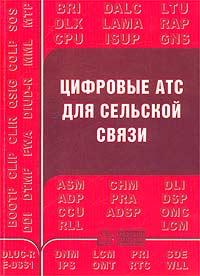 Цифровые АТС для сельской связи ( 5-88405-056-9 )