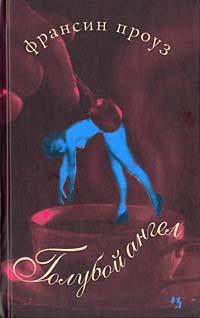 Книга Голубой ангел