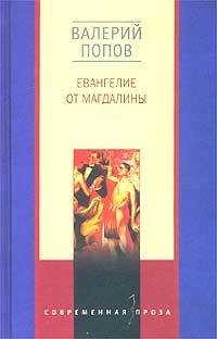 Евангелие от Магдалины