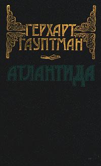 Книга Герхарт Гауптман. Атлантида
