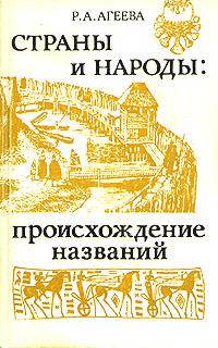 Страны и народы. Происхождение названий