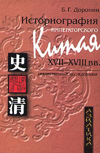 Историография императорского Китая XVII-XVIII вв. Отечественные исследования