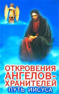 Откровения Ангелов-Хранителей: Путь Иисуса. Ренат Гарифзянов, Любовь Панова