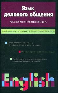 Язык делового общения. Русско-английский словарь