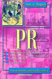 PR12296407Public Relations (PR), или связи с общественностью, - важнейшая часть любого бизнеса, особенно в условиях жесткой конкуренции. Эта книга позволит вам распутать тайны PR, поможет понять его специфику, выбрать техники, которые лучше всего подойдут для вашей организации, и покажет, в каком масштабе следует претворять в жизнь вашу PR-кампанию. Для широкого круга читателей.