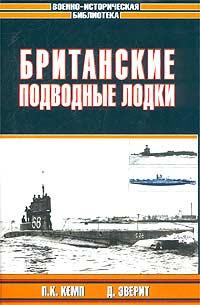 Книга Британские подводные лодки