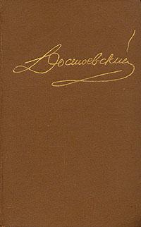 Достоевский. Собрание сочинений в пятнадцати томах. Том 3