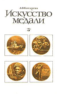 Искусство медали