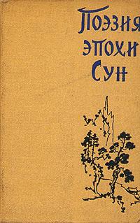 Поэзия эпохи Сун