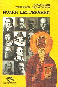 Иоанн Лествичник: Отцы Церкви о природе человека и ее совершенствовании (сост., предисл. Бирич И.А.) ( 5-89147-032-2 )