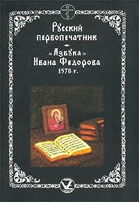 Русский первопечатник. `Азбука` Ивана Федорова 1578 г