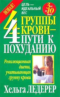 4 группы крови - 4 пути к похуданию. Хельга Ледерер