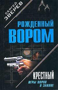 Крестный: Игры воров в законе. Шестерка бьет туза