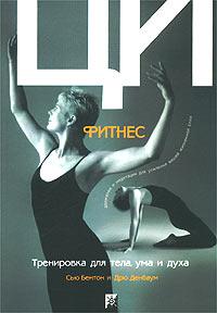Ци-фитнес. Тренировка тела, ума и духа. Движения и медитации для усиления вашей жизненной силы