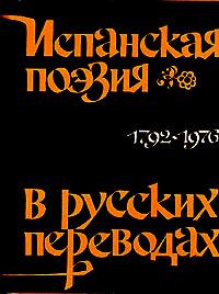 Испанская поэзия в русских переводах. 1792 - 1976