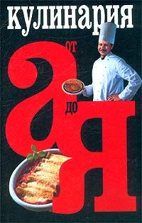 Кулинария от А до Я