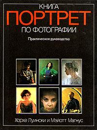 Книга по фотографии. Портрет
