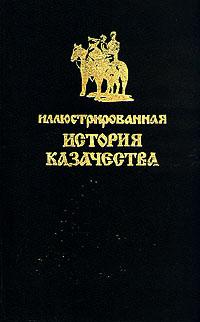 Иллюстрированная история казачества