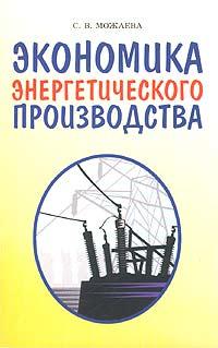 Экономика энергетического производства ( 5-8114-0504-9 )