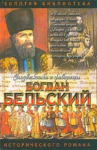 Богдан Бельский. Опричник