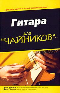 Гитара для `чайников`