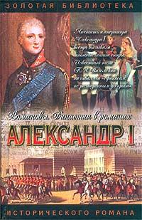 Александр I. Два императра