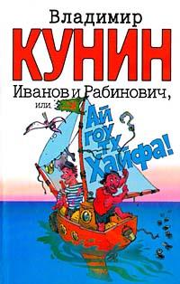 Иванов и Рабинович, или `Ай гоу ту Хайфа!`