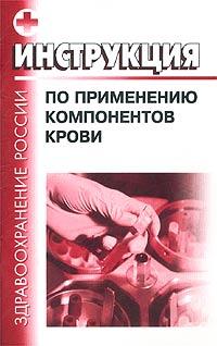 Инструкция по применению компонентов крови ( 5-93630-274-1 )