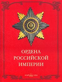 Ордена Российской империи. Валерий Дуров