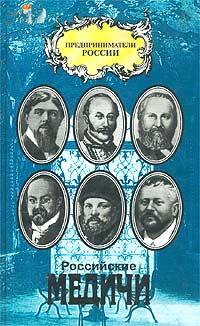 Российские Медичи. Портреты предпринимателей