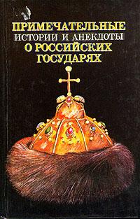 Примечательные истории и анекдоты о российских государях