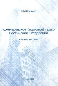 Отзывы о книге Коммерческое (торговое) право Российской Федерации. Учебное пособие