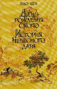 Книга День рождения Сяопо. История небесного дара