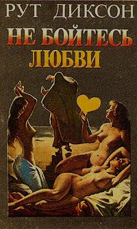 Скачать бесплатно книги и видео. Тема: «Любовь, семья, секс и около…»