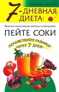 7-дневная диета: пейте соки