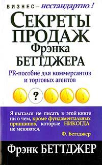 Секреты продаж Фрэнка Беттджера ( 985-483-008-Х )