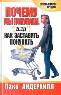 Книга Почему мы покупаем, или Как заставить покупать